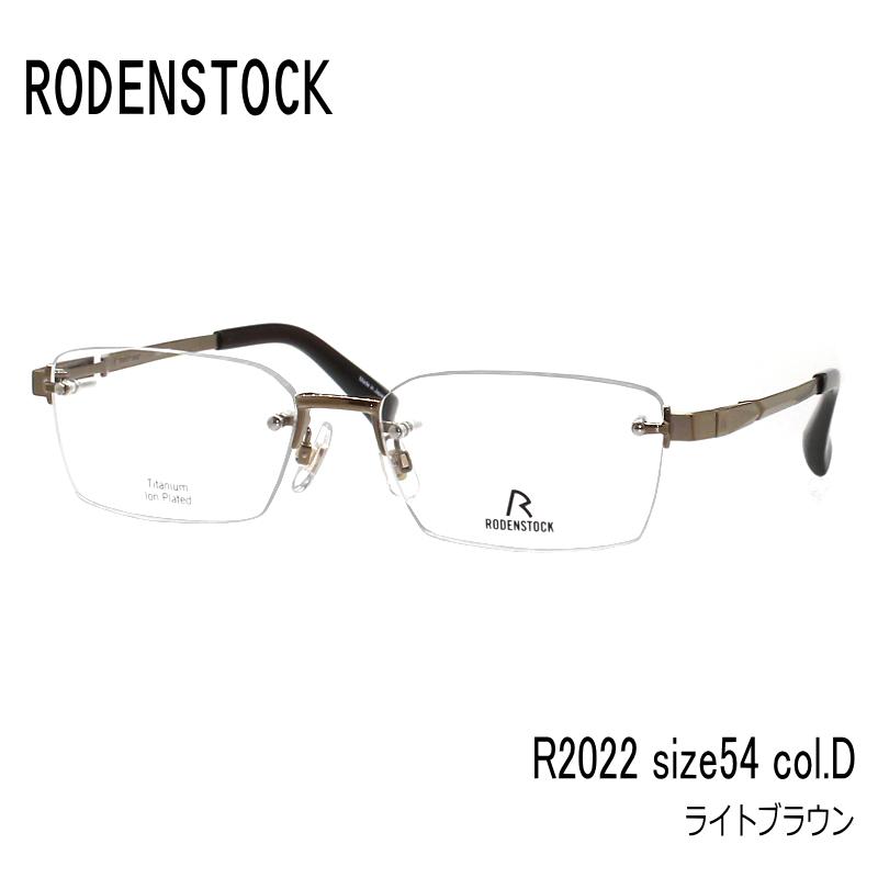 RODENSTOCK (ローデンストック) R2022 54サイズ カラーD ライトブラウン チタンフチなしメガネ