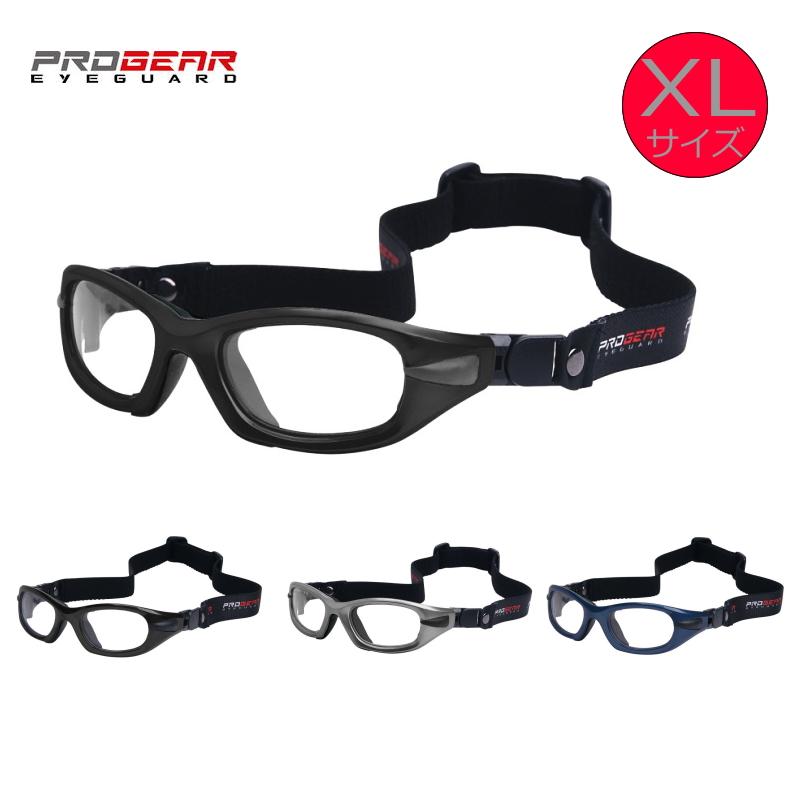 [スポーツゴーグルメガネ]【レンズセット】PROGEAR (プロギア) XL大人BIGサイズ PEG-XL1041 バンドタイプ 近視、遠視、乱視対応 豊富なカラーとレンズ【売れ筋】