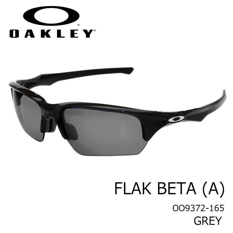 OAKLEY (オークリー) FLAK BETA (A) grey/MATTE POLISHED BLACK スポーツサングラス ユニセックス フラックベータ OO93720165