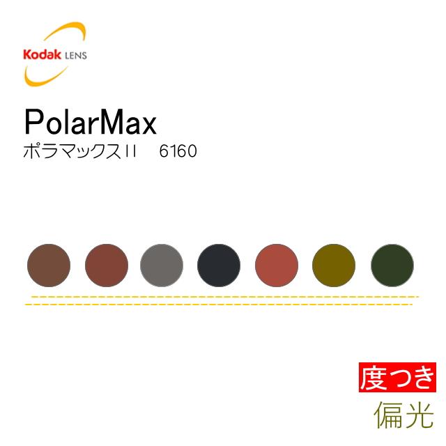 【送料無料】度つきkodak コダック PolarMax2 ポラマックス2 6160 偏光薄型 レンズ交換用