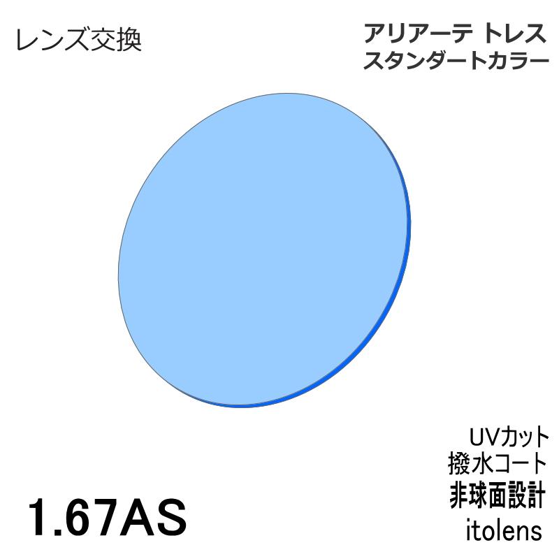 【レンズ交換】アリアートレス レギュラーカラーイトーレンズ  1.67AS 非球面レンズ