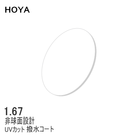 メガネレンズ交換用 HOYA 1.67AS 超薄型非球面レンズ【度付き】【度なし】無色(クリア) 撥水VPコート付めがねれんず
