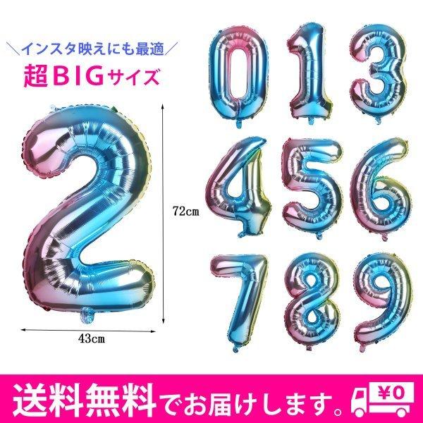 グラデーションが可愛い ビッグサイズの数字バルーン 数字 バルーン 誕生日 風船 オリジナル バースデー 大きい ナンバー 飾り付け サプライズ 送料無料 Happy お気にいる ギフト お祝い レインボー Birthday おしゃれ