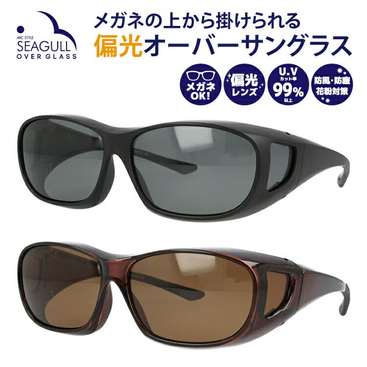 メガネの上からサングラス ケース付き 送料無料 ラッピング無料 アークスタイル サングラス 偏光サングラス アジアンフィット ARC 信頼 62サイズ Style SGB5004 メンズ レディース オーバーグラス 全2カラー ユニセックス 推奨