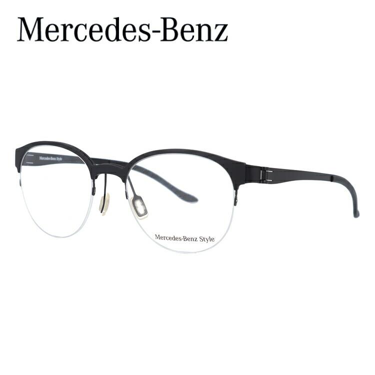メルセデスベンツ メガネ 伊達レンズ無料 0円 メガネフレーム MercedesBenz M2055-A 51サイズ 国内正規品