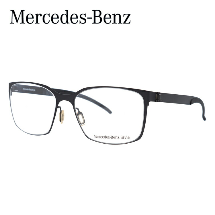【選べる無料レンズ → PCレンズ・伊達レンズ・老眼鏡レンズ・カラーレンズ】 メルセデスベンツ メガネフレーム MercedesBenz M2056-A 55サイズ 国内正規品