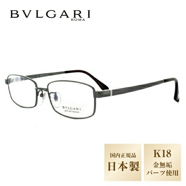ブルガリ メガネ 伊達レンズ無料 0円 メガネフレーム BVLGARI BV1033TK 4056 53 グレー メンズ レディース【 国内正規品 /日本製/Made in JAPAN】【保証書付き】
