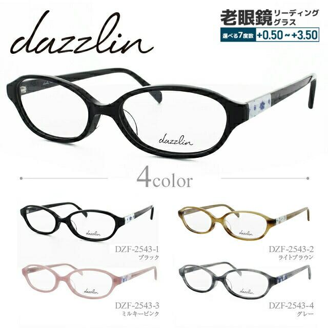 【選べる無料レンズ → PCレンズ・伊達レンズ・老眼鏡レンズ】 ダズリン メガネフレーム dazzlin DZF2543 全4カラー 52サイズ アジアンフィット レディース