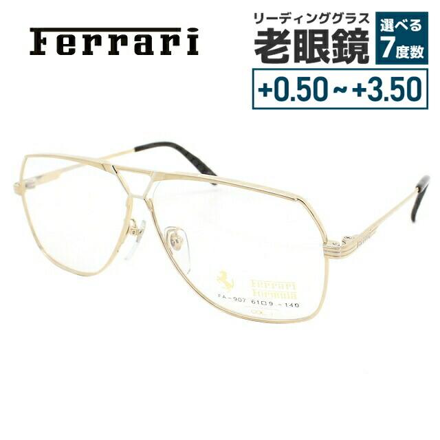 【選べる無料レンズ → PCレンズ・伊達レンズ・老眼鏡レンズ・カラーレンズ】 フェラーリ メガネフレーム Ferrari FA907 1 59サイズ メンズ UVカット