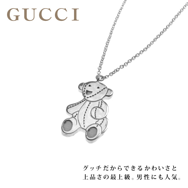 Optica rakuten global market gucci necklace gucci pendant silver gucci necklace gucci pendant silver teddy bear bear womens 258862 j8400 8106 jewelry accessories aloadofball