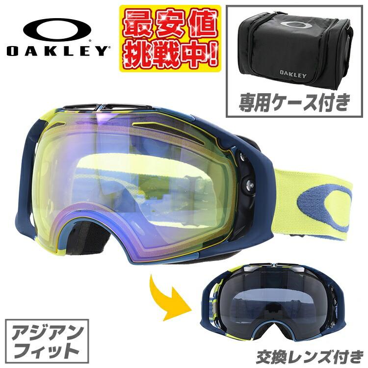 オークリー ゴーグル OAKLEY AIRBRAKE エアブレイク 59-125J Slalom Yellow/HI yellow + Dark Grey アジアンフィット (ジャパンフィット) スキー スノーボード《2013-2014モデル》 交換レンズ スペアレンズ 替えレンズ ミラーレンズ 反射レンズ オークレー