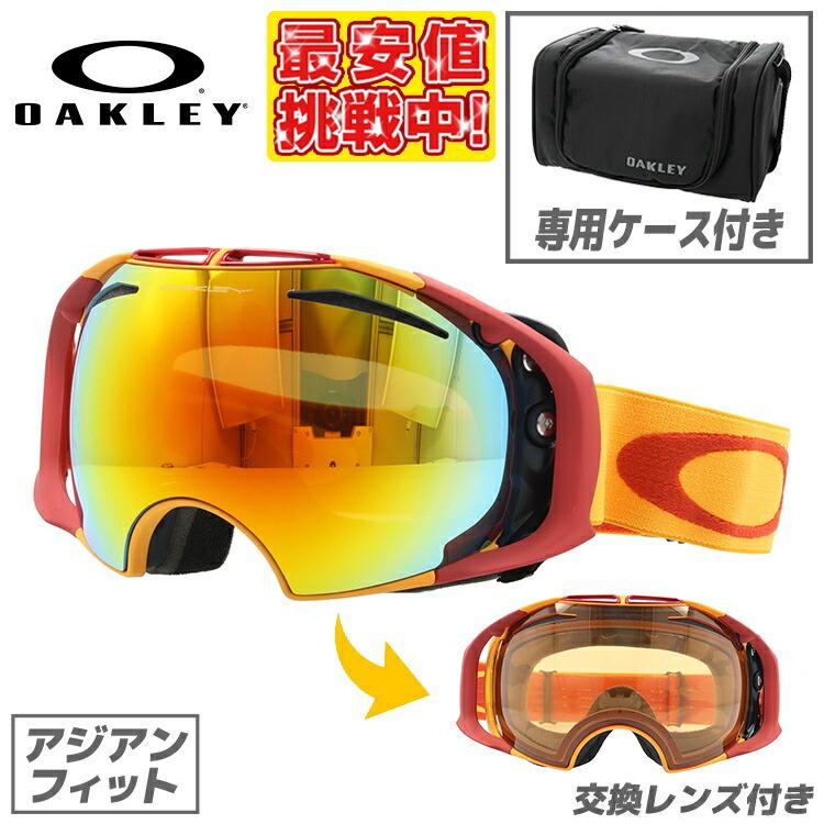 オークリー ゴーグル OAKLEY AIRBRAKE エアブレイク 59-132J Golden Poppy/Fire Iridium + Persimmon アジアンフィット (ジャパンフィット) スキー スノーボード《2013-2014モデル》 交換レンズ スペアレンズ 替えレンズ ミラーレンズ 反射レンズ オークレー