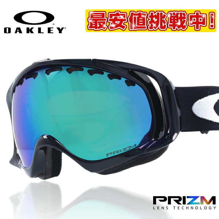 オークリー ゴーグル クローバー プリズム ミラーレンズ レギュラーフィット OAKLEY CROWBAR OO7005-02 ユニセックス メンズ レディース スキーゴーグル スノーボードゴーグル スノボ