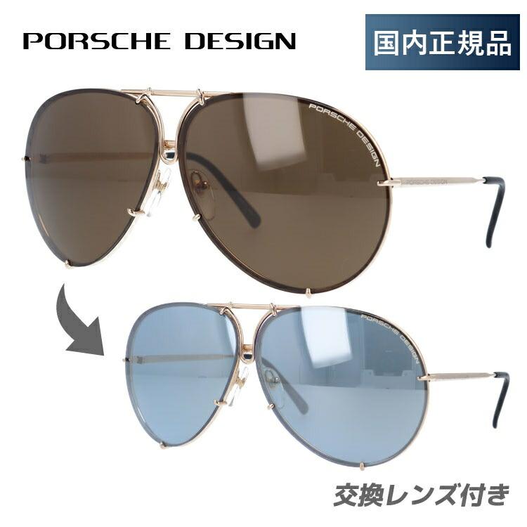 ポルシェデザイン サングラス PORSCHE DESIGN P8478-A-6910-135-V604-E98 ゴールド/ダークブラウン/ダークグレーミラー メンズ ミラーレンズ UVカット
