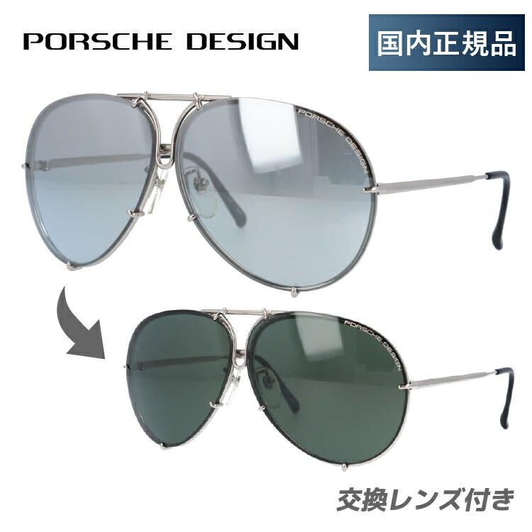 ポルシェデザイン サングラス PORSCHE DESIGN P8978-B-6610-135-V655-E98 シルバー/ダークグレーミラー/ダークグリーン メンズ ミラーレンズ UVカット