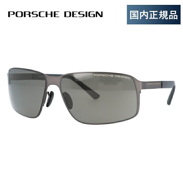 ポルシェデザイン サングラス PORSCHE DESIGN P8565-C-63 マットガンメタル/グレー メンズ