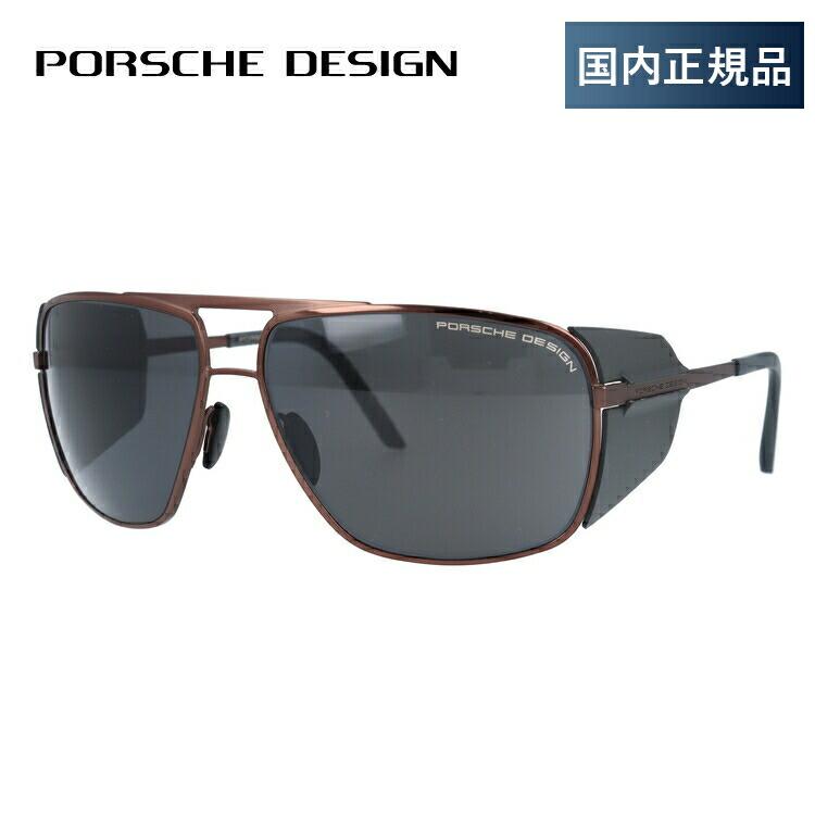 ポルシェデザイン サングラス PORSCHE DESIGN P8593-C 64サイズ 国内正規品 ウェリントン ユニセックス メンズ レディース