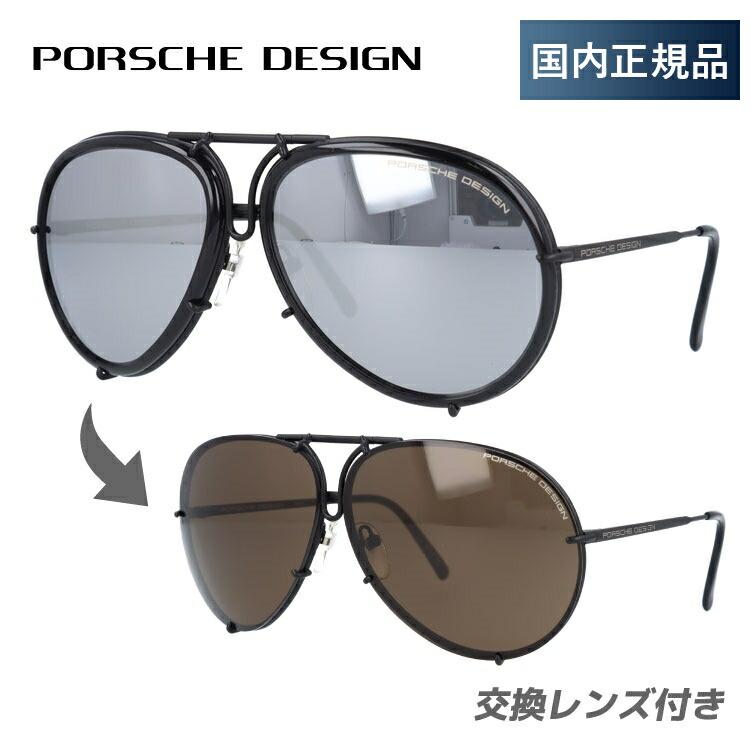 ポルシェデザイン サングラス ミラーレンズ PORSCHE DESIGN P8613-A 64サイズ 国内正規品 ティアドロップ(ダブルブリッジ) ユニセックス メンズ レディース