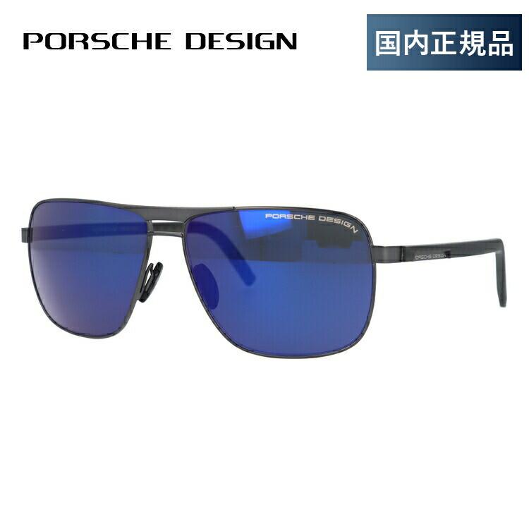 ポルシェデザイン サングラス ミラーレンズ PORSCHE DESIGN P8639-C 62サイズ 国内正規品 ティアドロップ(ダブルブリッジ) ユニセックス メンズ レディース 新品