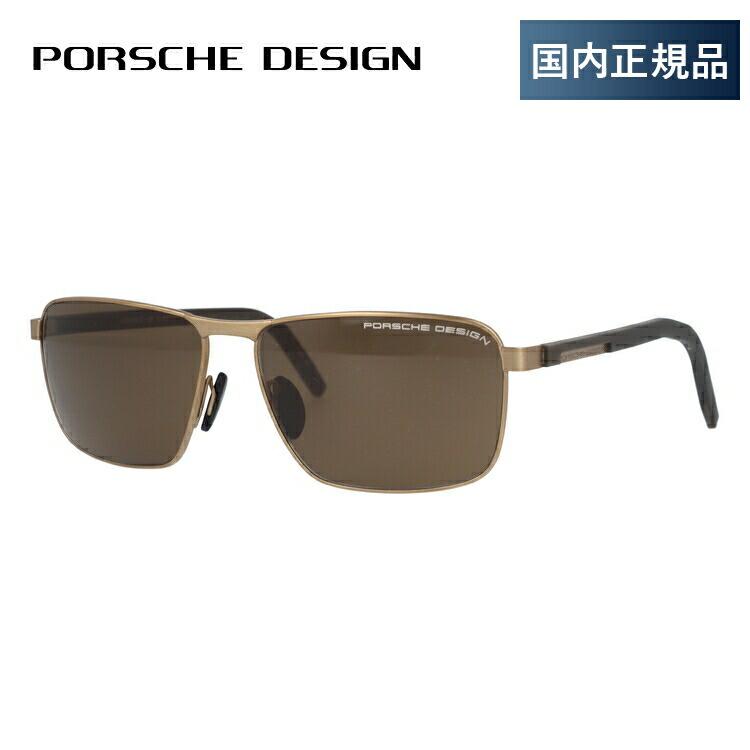 ポルシェデザイン サングラス PORSCHE DESIGN P8640-C 59サイズ 国内正規品 スクエア ユニセックス メンズ レディース 新品