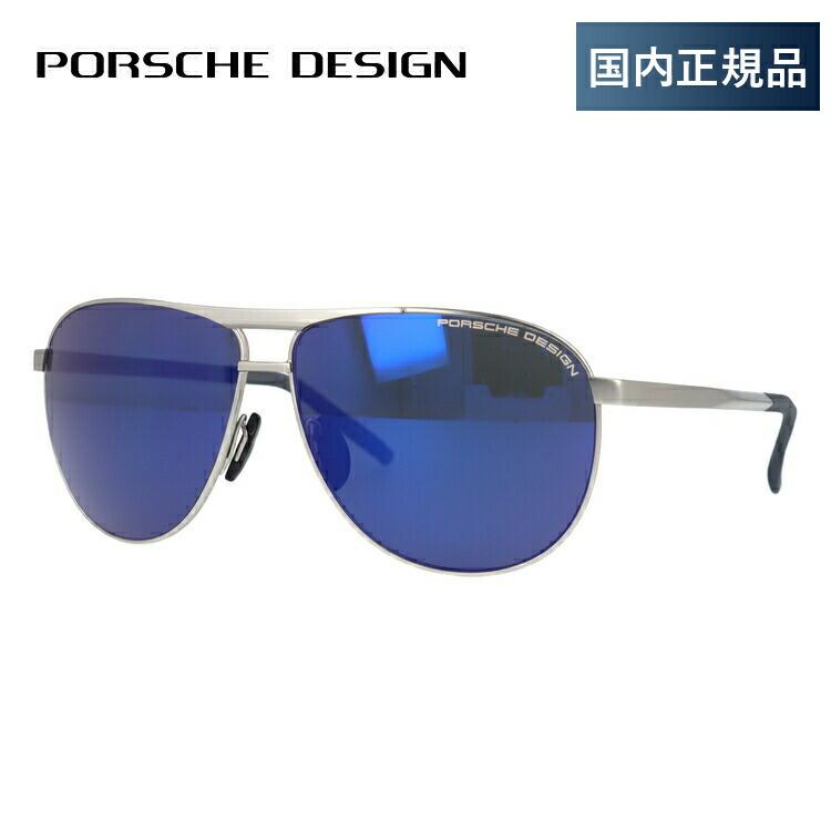 ポルシェデザイン サングラス ミラーレンズ PORSCHE DESIGN P8642-D 62サイズ 国内正規品 ティアドロップ(ダブルブリッジ) ユニセックス メンズ レディース 新品