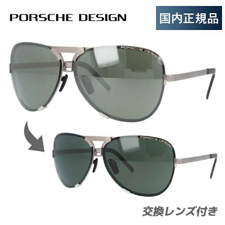 ポルシェデザイン サングラス PORSCHE DESIGN P8678-B 67サイズ 国内正規品 ティアドロップ(ダブルブリッジ) メンズ