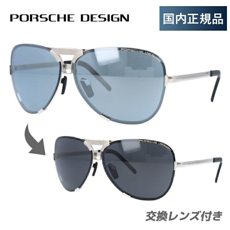 ポルシェデザイン サングラス PORSCHE DESIGN P8678-D 67サイズ 国内正規品 ティアドロップ(ダブルブリッジ) ユニセックス メンズ レディース 新品