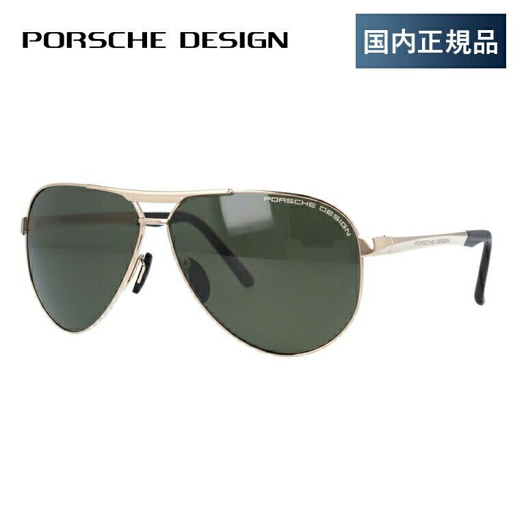 ポルシェデザイン サングラス 偏光サングラス PORSCHE DESIGN P8649-B 62サイズ 国内正規品 ティアドロップ ユニセックス メンズ レディース