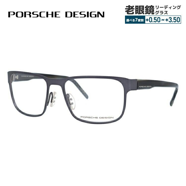 【選べる無料レンズ → PCレンズ・伊達レンズ・老眼鏡レンズ・カラーレンズ】 ポルシェデザイン メガネフレーム PORSCHE DESIGN P8291-B 55サイズ 国内正規品 スクエア ユニセックス メンズ レディース