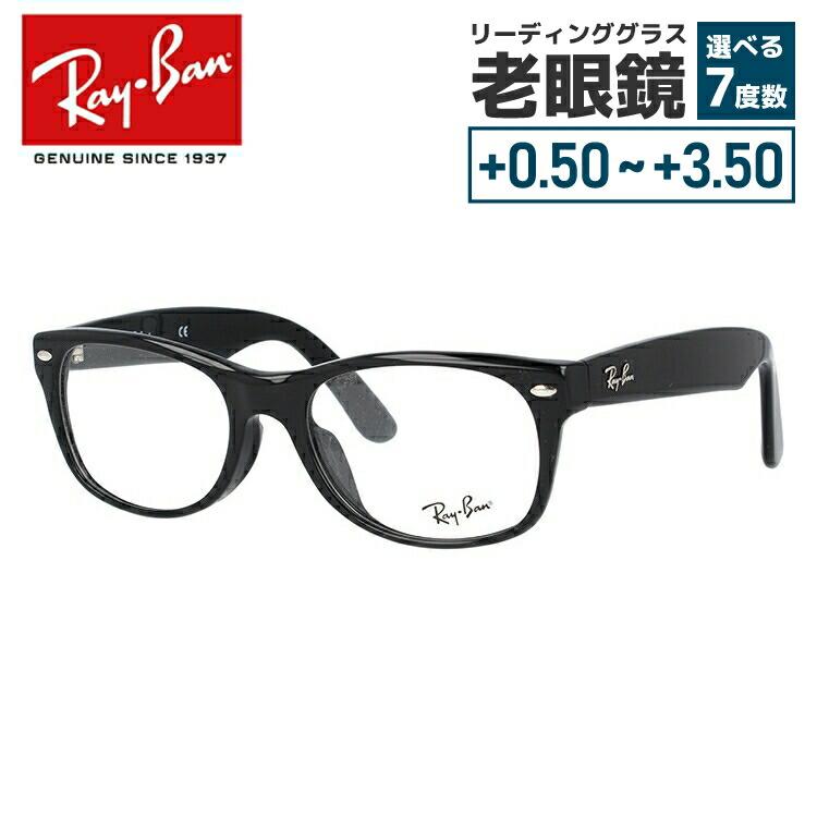 【選べる無料レンズ → PCレンズ・伊達レンズ・老眼鏡レンズ・カラーレンズ】 国内正規品 レイバン メガネフレーム Ray-Ban RX5184F 2000 52サイズ WAYFARER ウェイファーラー ブラック RB5184F フルフィット 【ICONS】 RayBan メンズ レディース UVカット 国内正規品