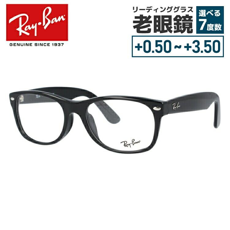 【選べる無料レンズ → PCレンズ・伊達レンズ・老眼鏡レンズ・カラーレンズ】 国内正規品 レイバン メガネフレーム Ray-Ban RX5184F 2000 54 WAYFARER ウェイファーラー ブラック アジアンフィット RB5184F フルフィット RayBan メンズ レディース UVカット 国内正規品