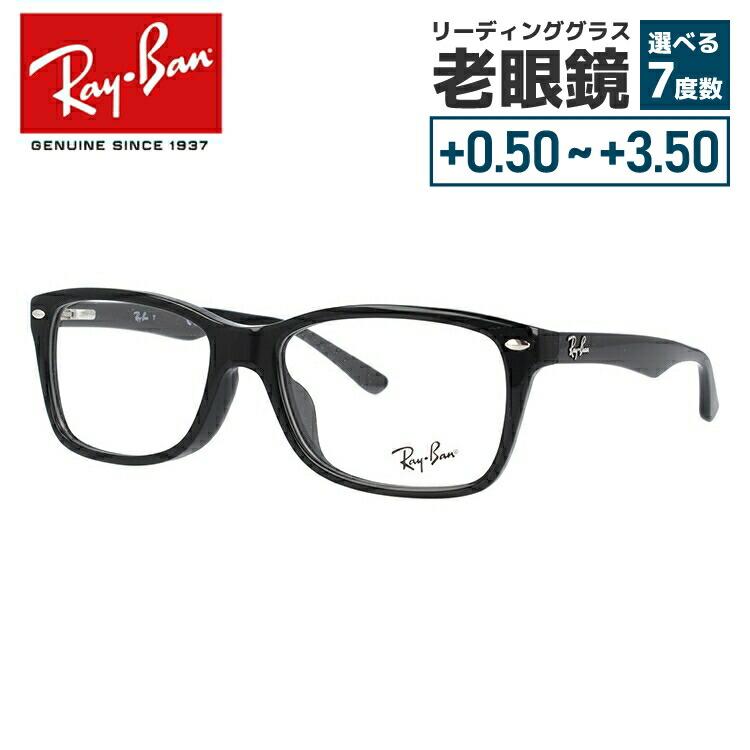 国内正規品 レイバン PCメガネ 伊達メガネ メガネフレーム 伊達レンズ無料 PCレンズ無料 Ray-Ban RX5228F 2000 55 ブラック アジアンフィット RB5228F フルフィット RayBan メンズ レディース UVカット 国内正規品