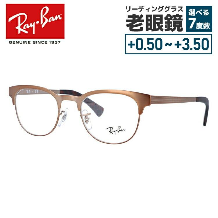 【選べる無料レンズ → PCレンズ・伊達レンズ・老眼鏡レンズ・カラーレンズ】 国内正規品 レイバン メガネフレーム Ray-Ban RX6317 2836 49 カッパー ボストン RB6317 【ICONS】 RayBan メンズ レディース UVカット 国内正規品