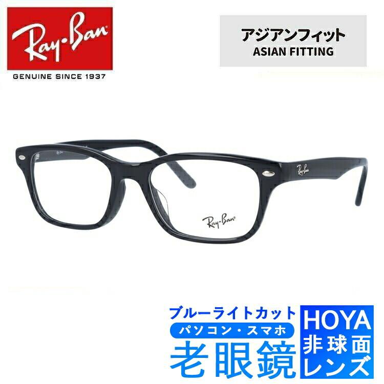 ブルーライトカット老眼鏡 おしゃれな老眼鏡 PC老眼鏡 UVカット スマホ スマートフォン パソコン PC スマホ老眼 眼精疲労 疲れ目に ブルーライトカット老眼鏡セット レイバン メガネフレーム Ray-Ban RX5345D 度数+0.50~+3.50 人気 ブラック お金を節約 ブランドメガネ メンズ 読書 裁縫 激安 激安特価 送料無料 プレゼント レディース RB5345D アジアンフィット スマホ眼鏡 53 リーディンググラス 国内正規品 2000