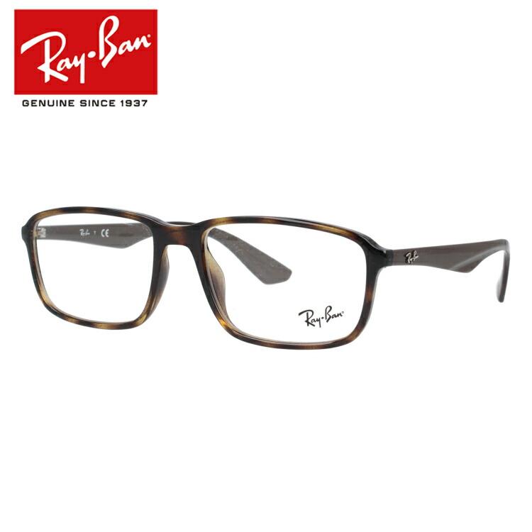 【選べる無料レンズ → PCレンズ・伊達レンズ・老眼鏡レンズ・カラーレンズ】 国内正規品 レイバン メガネフレーム Ray-Ban RX7084F 5577(RB7084F) 58 トータス/ブラウン フルフィット(アジアンフィット) べっこう メンズ レディース RAYBAN