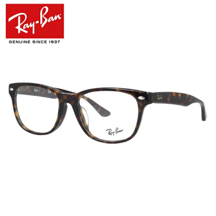 【選べる無料レンズ → PCレンズ・伊達レンズ・老眼鏡レンズ・カラーレンズ】 国内正規品 レイバン メガネフレーム アジアンフィット Ray-Ban RX5359F (RB5359F) 2012 55サイズ ウェリントン ユニセックス メンズ レディース