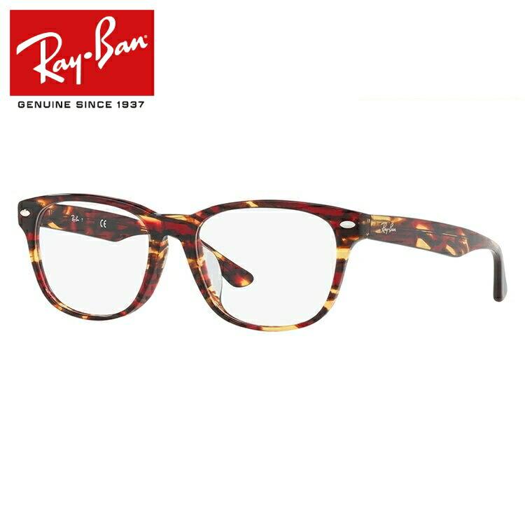 【選べる無料レンズ → PCレンズ・伊達レンズ・老眼鏡レンズ・カラーレンズ】 国内正規品 レイバン メガネフレーム アジアンフィット Ray-Ban RX5359F (RB5359F) 5710 55サイズ ウェリントン ユニセックス メンズ レディース