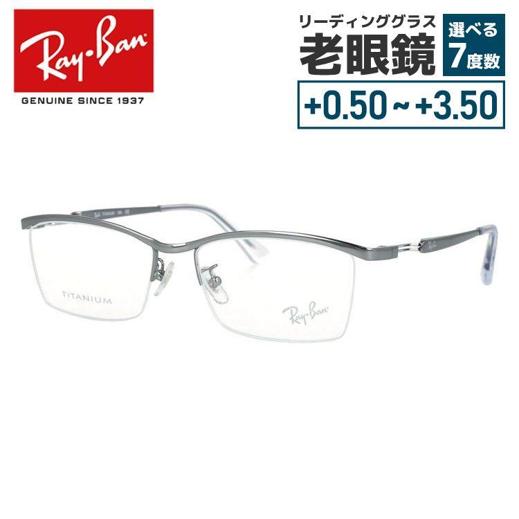 国内正規品 レイバン メガネ 伊達レンズ無料 0円 伊達メガネ Ray-Ban RX8746D (RB8746D) 1000 55サイズ スクエア ユニセックス メンズ レディース