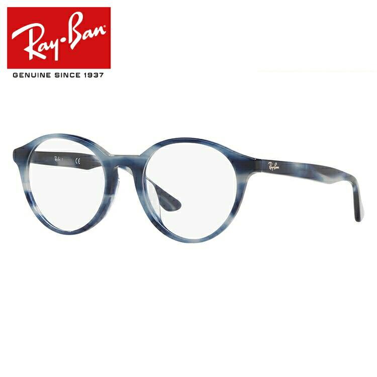 【選べる無料レンズ → PCレンズ・伊達レンズ・老眼鏡レンズ・カラーレンズ】 国内正規品 レイバン メガネフレーム フルフィット(アジアンフィット) Ray-Ban RX5361F (RB5361F) 5773 51サイズ ボストン ユニセックス メンズ レディース