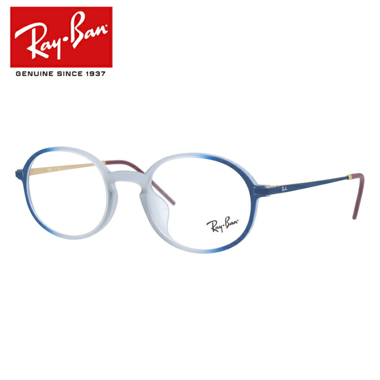 レイバン PCメガネ 伊達メガネ メガネフレーム 伊達レンズ無料 PCレンズ無料 フルフィット(アジアンフィット) Ray-Ban RX7153F (RB7153F) 5821 52サイズ 国内正規品 オーバル ユニセックス メンズ レディース