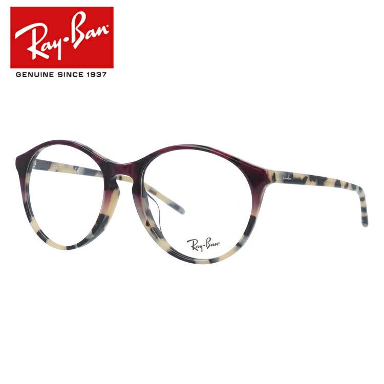 【選べる無料レンズ → PCレンズ・伊達レンズ・老眼鏡レンズ・カラーレンズ】 レイバン メガネフレーム フルフィット(アジアンフィット) Ray-Ban RX5371F (RB5371F) 5869 53サイズ 国内正規品 ボストン ユニセックス メンズ レディース