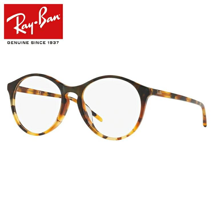 【選べる無料レンズ → PCレンズ・伊達レンズ・老眼鏡レンズ・カラーレンズ】 レイバン メガネフレーム フルフィット(アジアンフィット) Ray-Ban RX5371F (RB5371F) 5871 53サイズ 国内正規品 ボストン ユニセックス メンズ レディース