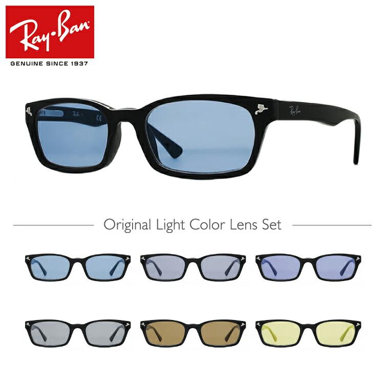 レイバン サングラス オリジナルレンズカラー ライトカラー フルフィット(アジアンフィット) Ray-Ban RX5017A (RB5017A) 2000 52サイズ メンズ レディース