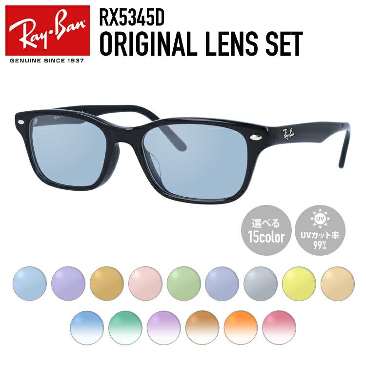レイバン サングラス オリジナルレンズカラー ライトカラー フルフィット(アジアンフィット) Ray-Ban RX5345D (RB5345D) 2000 53サイズ メンズ レディース