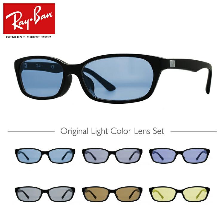 レイバン サングラス オリジナルレンズカラー ライトカラー フルフィット(アジアンフィット) Ray-Ban RX5291D (RB5291D) 2000 55サイズ メンズ レディース