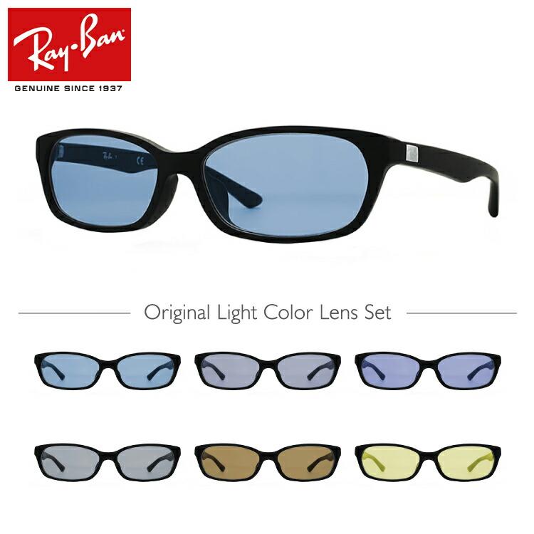 レイバン サングラス オリジナルレンズカラー ライトカラー フルフィット(アジアンフィット) Ray-Ban RX5291D (RB5291D) 2477 55サイズ メンズ レディース