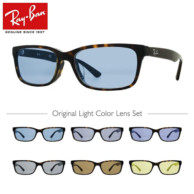 レイバン サングラス オリジナルレンズカラー ライトカラー フルフィット(アジアンフィット) Ray-Ban RX5296D (RB5296D) 2012 55サイズ メンズ レディース