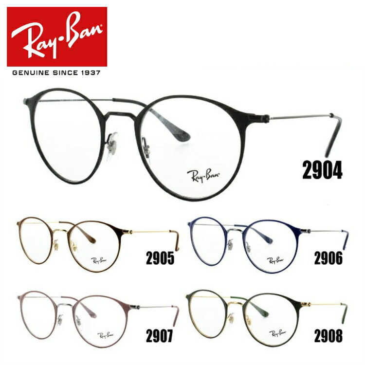 【選べる無料レンズ → PCレンズ・伊達レンズ・老眼鏡レンズ・カラーレンズ】 国内正規品 レイバン メガネフレーム Ray-Ban RX6378 2904/2905/2906/2907/2908(RB6378) 49 調整可能ノーズパッド メンズ レディース