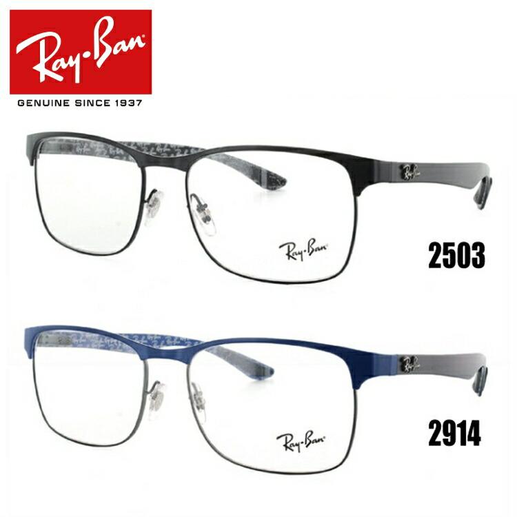 国内正規品 レイバン PCメガネ 伊達メガネ メガネフレーム 伊達レンズ無料 PCレンズ無料 Ray-Ban RX8416 2503/2914(RB8416) 55 調整可能ノーズパッド メンズ レディース アイウェア