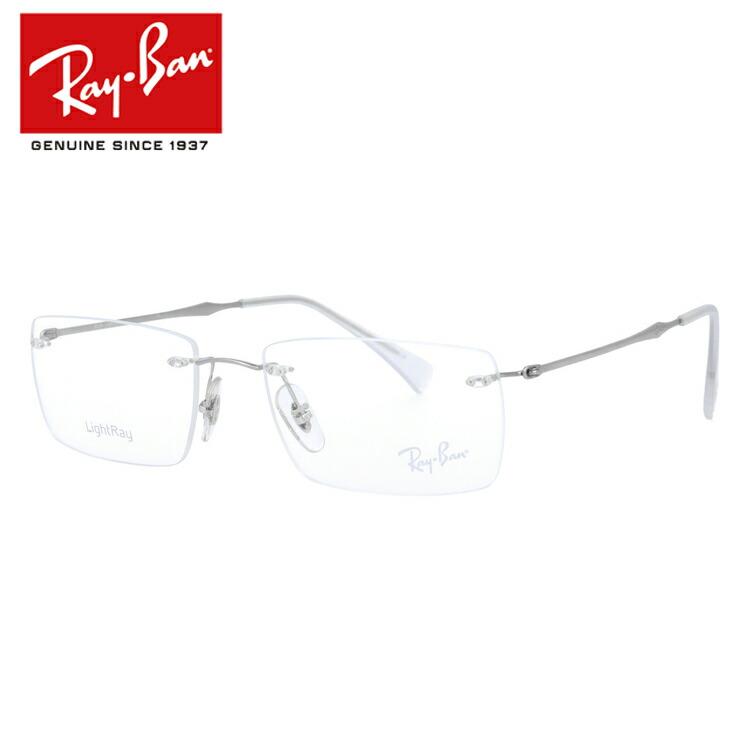 【選べる無料レンズ → PCレンズ・伊達レンズ・老眼鏡レンズ】 国内正規品 レイバン メガネフレーム Ray-Ban RX8755 (RB8755) 1002 54サイズ・56サイズ Light Ray スクエア ユニセックス メンズ レディース
